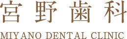宮野歯科 MIYANO DENTAL CLINIC